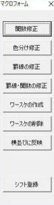 ユーザーフォーム2