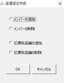 ユーザーフォーム4
